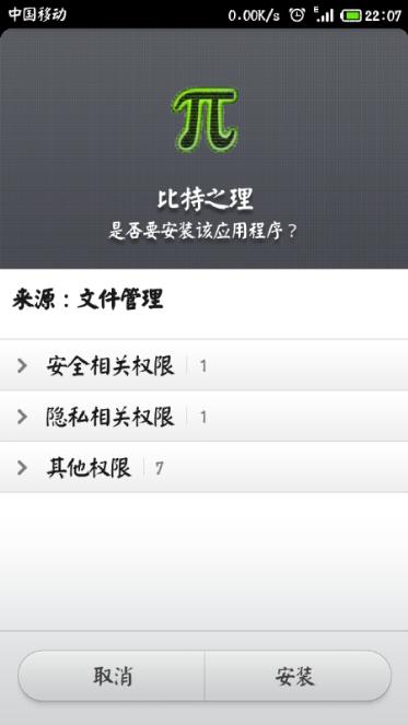 Screenshot_2013-12-31-22-07-39