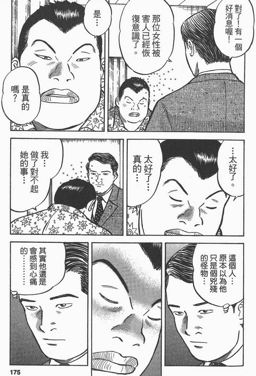 jianjinsharen4
